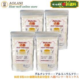 【送料割引】八穀 パンケーキ ミックス 200g×4 グルテンフリー 寺尾製粉所