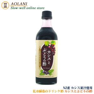 私市醸造 キサイチ カシス と ぶどう酢 500ml 3倍希釈 濃縮ドリンク