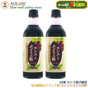 【送料割引】私市醸造 キサイチ カシス と ぶどう酢 500ml×2本 3倍希釈 濃縮ドリンク