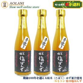【送料割引】カネトシ 枯木(こぼく)塩ぽんず 300ml×3本セット 化学調味料・大豆小麦不使用