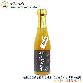 カネトシ 枯木(こぼく)塩ぽんず 300ml 化学調味料・大豆小麦不使用