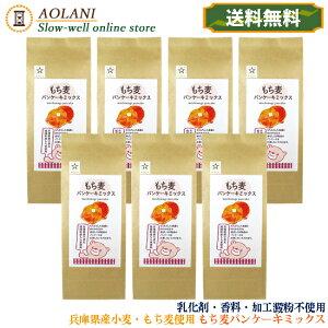 【送料無料】もち麦 パンケーキ ミックス 200g×7 兵庫県産小麦・もち麦使用 寺尾製粉所
