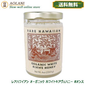 【送料無料】レアハワイアンオーガニックホワイトキアヴェハニー 8oz(226.8g)幻の白いはちみつ ハワイ産 ホワイトハニー 白い蜂蜜