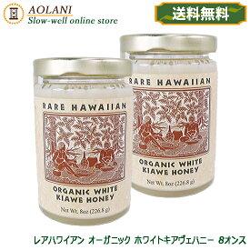 【送料無料】レアハワイアンオーガニックホワイトキアヴェハニー 8oz(226.8g)×2本セット ハワイ産 ホワイトハニー 白い蜂蜜 幻の白いはちみつ