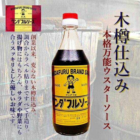 ハリマ食品 ワンダフルソース ウスターソース 500ml 兵庫県産