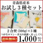 おためし販売開始【送料無料】平成29年度産青森米3種青天の霹靂つがるロマンまっしぐら各2合×3袋青森米の3銘柄お試しできます