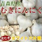 青森県産ホワイト六片種白ニンニク1kg