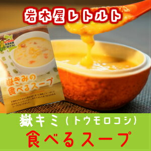 岩木屋嶽きみ食べるスープ レトルト