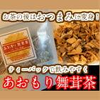 青森舞茸あおもりまいたけ茶健康茶