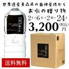 送料無料白神山地の水黒ラベル2Lペットボトル×6本入×1箱※北海道・沖縄・離島は送料別コーヒーやお茶、だし、御飯の水にも合います