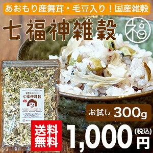 【送料無料】健康あおもり七福神雑穀 300g|健康と美容に効果的|国産原料使用|雑穀米
