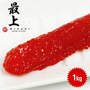 特選!最上甘口すじこ【1kg】