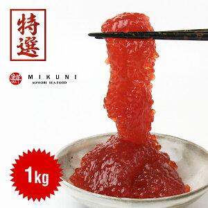 お買い得!特選切れ子甘口すじこ【1kg】