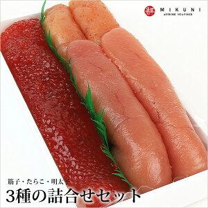 【送料無料】特選筋子&たらこ&明太子3種の詰合せセット【桜】