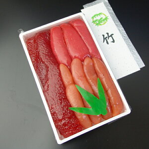 【送料無料】最上筋子&たらこ&明太子3種詰め合わせセット【竹】