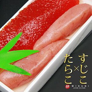 【送料無料】特選筋子&たらこ2種の詰合せセット【菊】