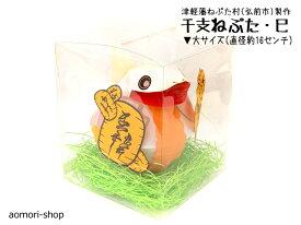 津軽藩ねぷた村製作【干支ねぷた】(巳/へび)大サイズ※2013年版