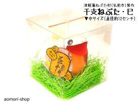 津軽藩ねぷた村製作【干支ねぷた】(巳/へび)中サイズ※2013年版