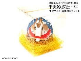 津軽藩ねぷた村製作【干支ねぷた】(午/うま)中サイズ※2014年版