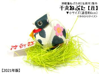 津軽藩ねぷた村製作【干支ねぷた】(丑/うし)小サイズ(直径6cm)※2021年版