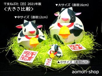 津軽藩ねぷた村製作【干支ねぷた】(丑/うし)中サイズ(直径12cm)※2021年版