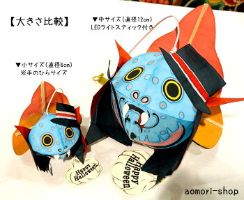 津軽藩ねぷた村製作【ハロウィンドラキュラ金魚ねぷた・小サイズ】1個※直径約6cm・クリアケース入り