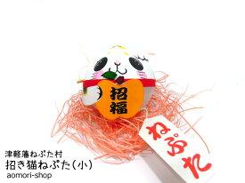津軽藩ねぷた村製作【招き猫ねぷた(小サイズ)】1個※直径約6cm