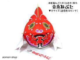 津軽藩ねぷた村【金魚ねぷた】大サイズ(16センチ)1個入り