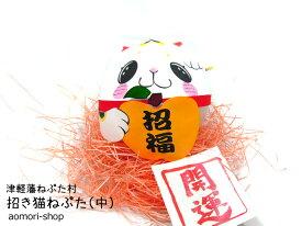 津軽藩ねぷた村製作【招き猫ねぷた(中サイズ)】1個※直径約12cm
