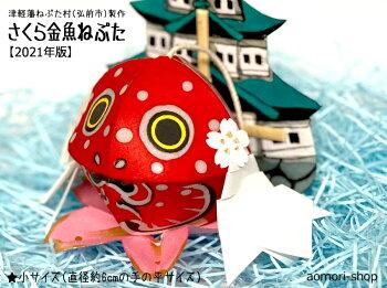 津軽藩ねぷた村制作【さくら金魚ねぷた2021年版】1個※直径約6cm(クリアケース入り)