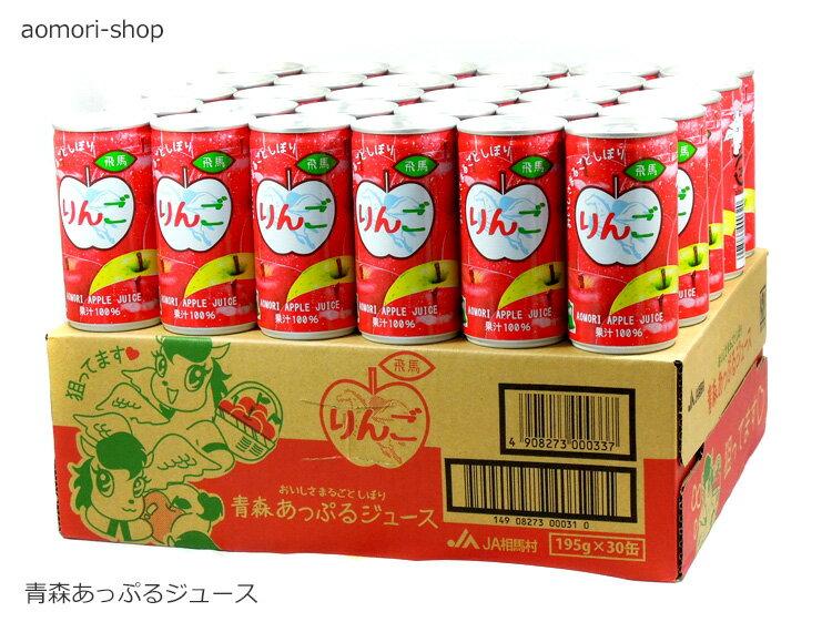 JA相馬村【飛馬りんご・あっぷるジュース缶】195g×30本入(ストレート)
