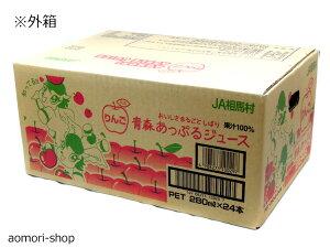 JA相馬村【飛馬りんご・ペットボトル】280ml×24本入