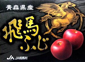 もう一度食べたくなるりんご★JA相馬村【飛馬ふじ】2.5kg(9-11玉)<同梱不可>