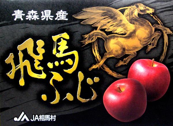 もう一度食べたくなるりんご!JA相馬村【飛馬ふじ】2.5kg(9-11玉)