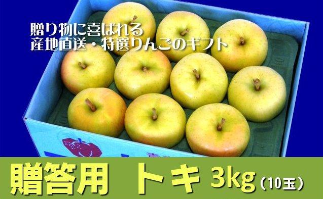 JA相馬村【贈答用・トキ】3kg(10玉)