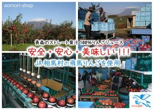 JA相馬村【飛馬りんご缶】195g×30本入(ストレート)