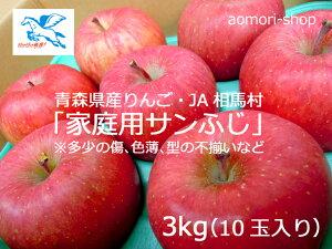 JA相馬村【家庭用・サンふじ3Kg(10玉)】