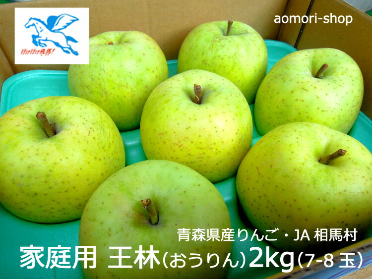 JA相馬村【家庭用・王林(おうりん)】2kg(7-8玉)※同梱可