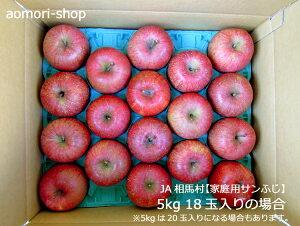 JA相馬村【家庭用・サンふじ】5kg(18-20玉)