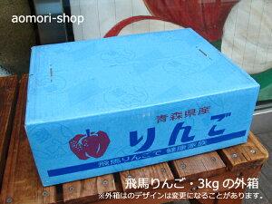 安全・安心・美味しい!JA相馬村【家庭用・サンふじ】3kg(10玉)