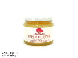 板柳町Ringowork【完熟りんごスプレッド・APPLEBUTTER】150g※りんごワーク