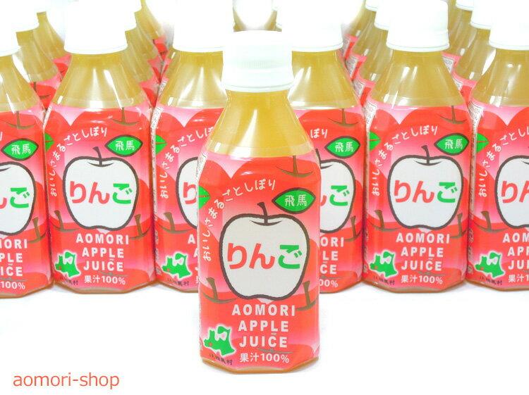 JA相馬村【飛馬りんご・あっぷるジュースペットボトル】280ml×24本入