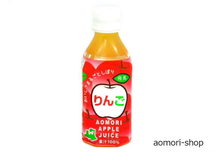 JA相馬村【飛馬りんご・あっぷるジュースペットボトル】280ml(1本・バラ売り)
