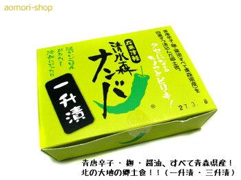 【在来津軽・清水森ナンバ一升漬200g】※冷蔵品