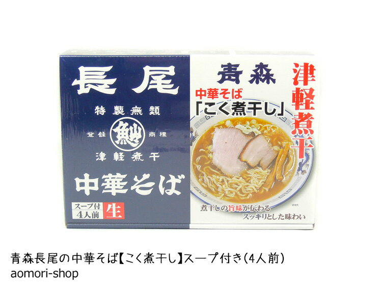 青森長尾の中華そば【こく煮干し】スープ付き(4人前・箱入り)