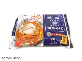 めんのマルニ【長尾中華そば・こく煮干し】2食入りスープ付き