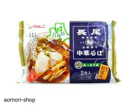 めんのマルニ【長尾中華そば・あっさり系】2食入りスープ付き