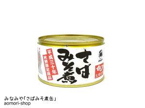 みなみや【さば味噌煮(缶)】200g