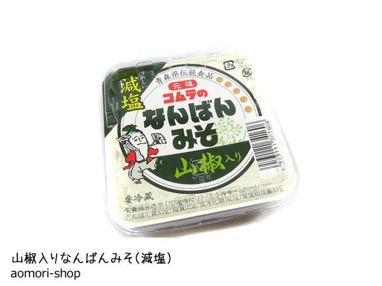 コムラ醸造【コムラのなんばんみそ・山椒入り・減塩タイプ】130g※冷蔵品