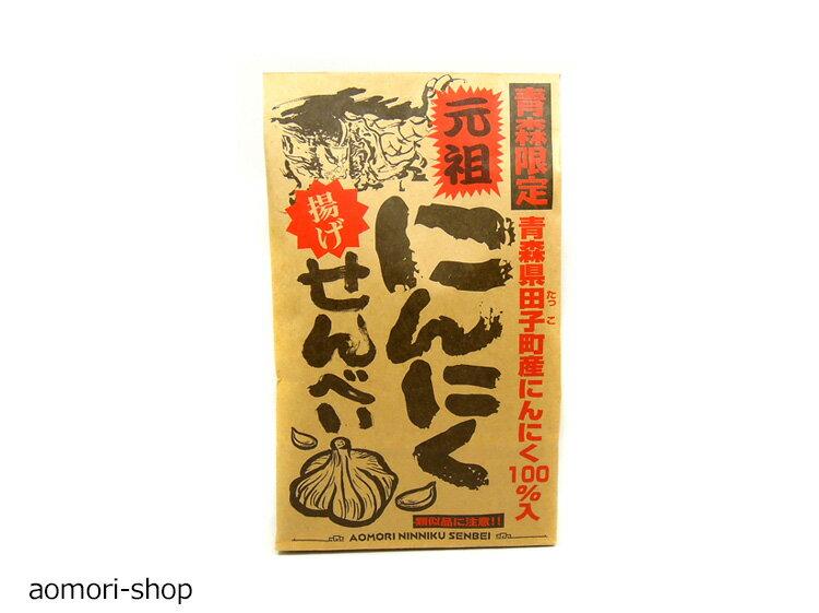 青森限定【元祖・にんにく揚げせんべい】100g
